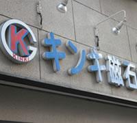 株式会社キンキ磁石応用